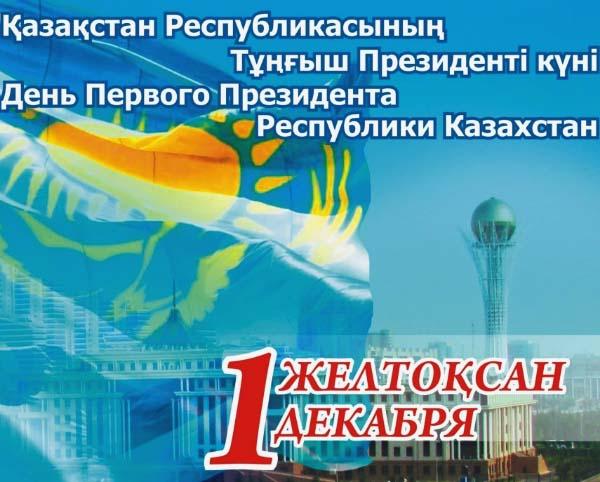 День Первого Президента – это дань уважения казахского народа Елбасы