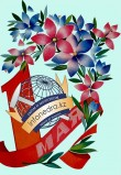 1 Мая – Праздника единства народа Казахстана