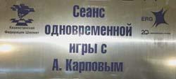 «Встреча с Мастером» – сеанс одновременной игры с Анатолием Карповым