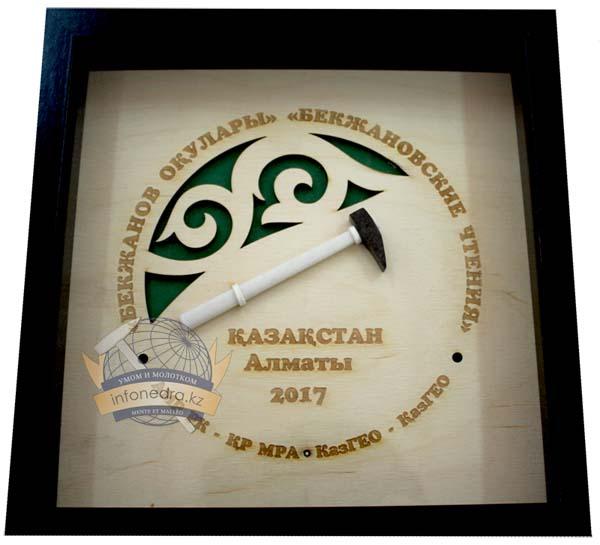 В Алматы пройдут II Бекжановские чтений в форме международной научно-практической конференции – «Научно-технологическое и информационное обеспечение оценки недр Казахстана»