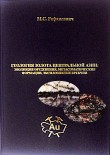 Геологам о золоте