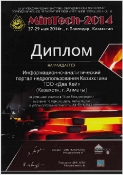 MinTech-2014 (Павлодар)