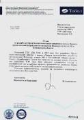 Отзыв СПК «Тобол» за разработку проекта