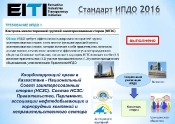 EITI_new_standart